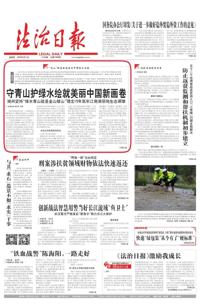 《法治日报》头版头条:守青山护绿水绘就美丽中国新画卷