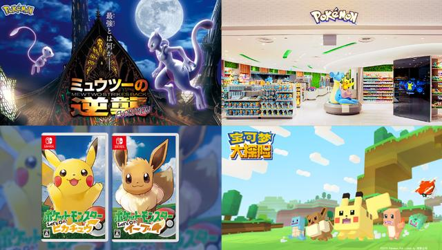 The Pokémon Company变更简体字名称为\