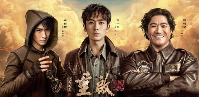 《重启》官宣铁三角,朱一龙演绎吴邪,王胖子还是《沙海》中的他