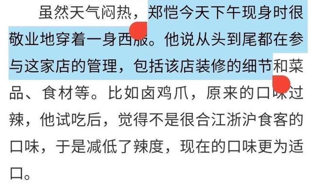 郑恺回应抄袭风波!火锅店声明被指狗屁不通,只字不提受害者