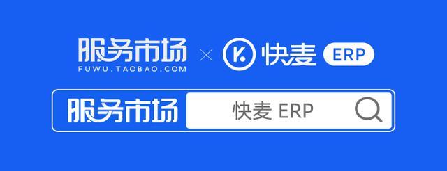 """快麦ERP销售主管""""川砥"""":摸爬滚打的晋升之路"""