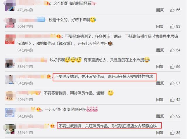 """""""古装剧女神""""陈钰琪秒删发文登热搜榜,其行踪已被网友知晓"""