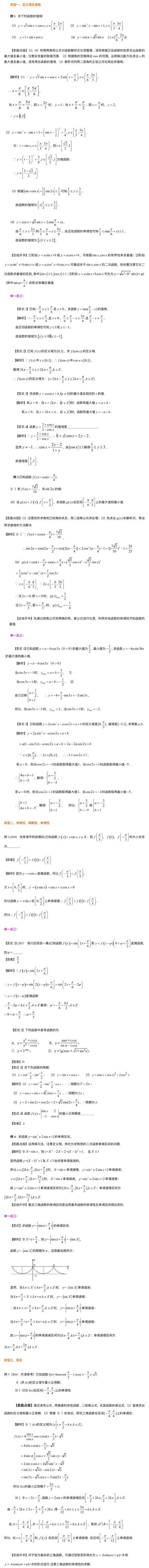 数学三角函数专项解析,搞定这些高考稳拿18分