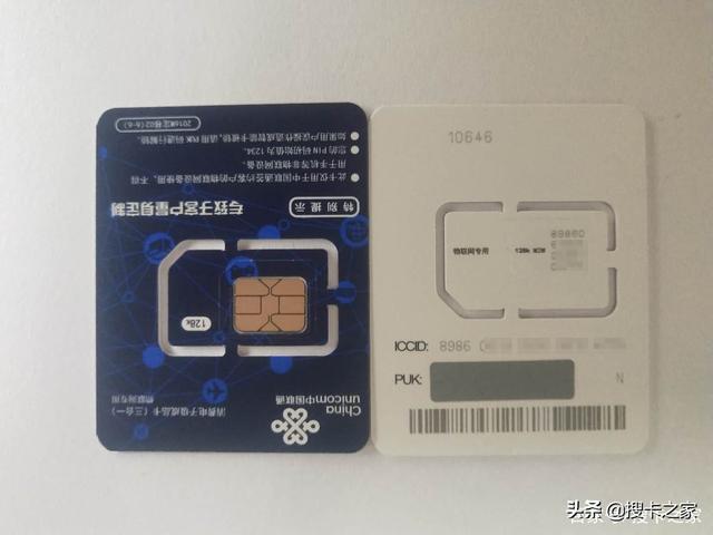 别买错了!正规的4G物联卡、5G物联卡都长这样,你买的一样吗?