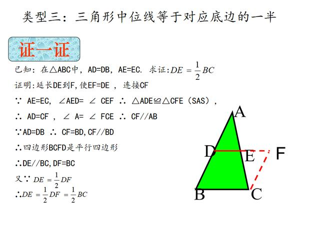 中位线是底边一半的三角形是什么三角形