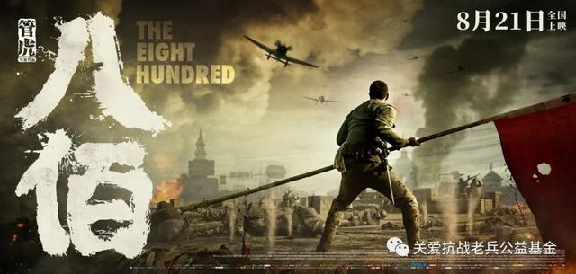 《八佰》只讲了四天的战事,可同样惨烈的仗75万中国军人在上海打了三个月