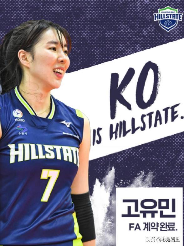 韩国25岁退役美女排球手自杀,疑似不堪社会舆论而轻生