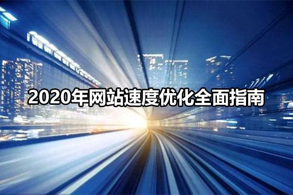 2020年网站速度优化全面指南