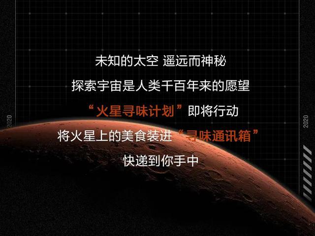 """带上""""火星寻味通讯箱"""",和光明一起畅游外太空"""