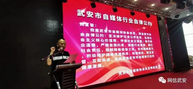 武安市自媒体协会正式成立