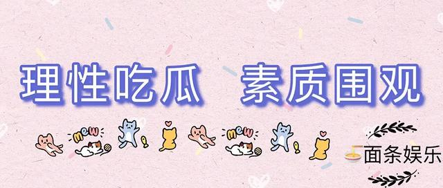 娱乐圈爆料:吴磊、蔡徐坤、程潇、王一博、孟美岐、郑爽、陈浩民