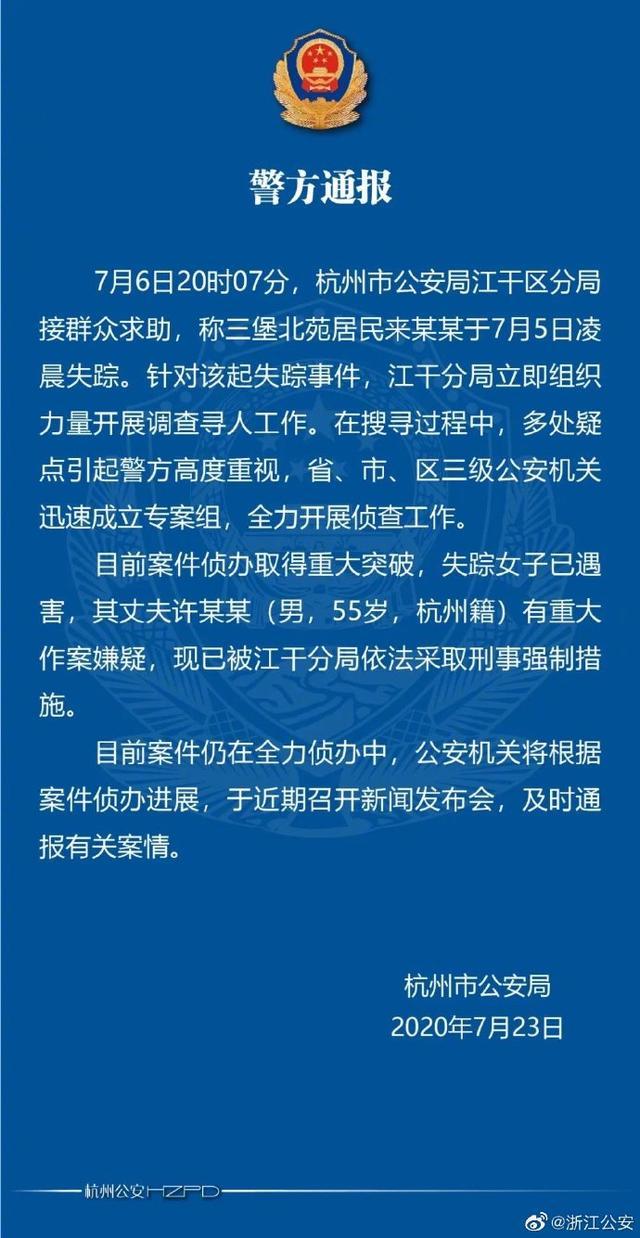 杭州失踪女子确定遇害!警方昨夜今晨控制女子丈夫,今天下午化粪池内疑现女子衣物