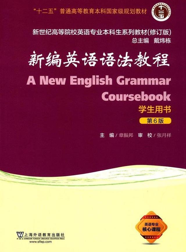 关于英语语法的书哪本比较好