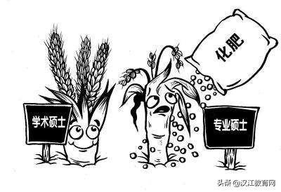 天津师范大学专业硕士和学术硕士有什么区别