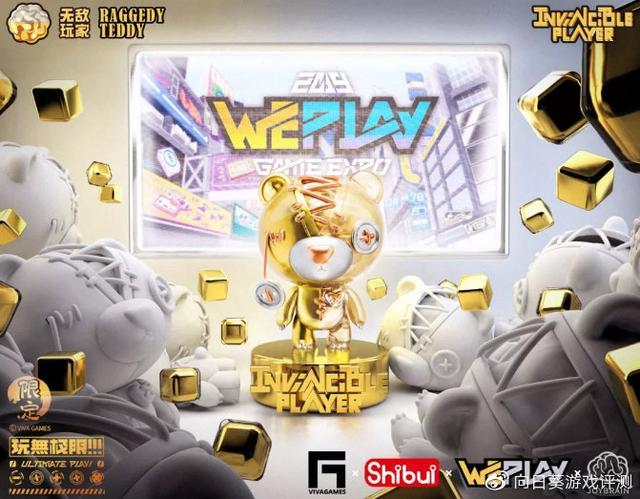 WePlay游戏文化展带你开启视听玩乐无极限