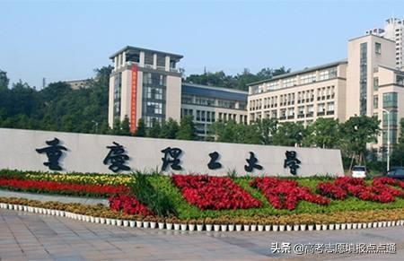 重庆理工大学文科专业怎么样