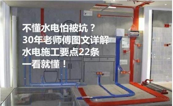 不懂水电怕被坑?30年老师傅图文详解水电施工要点22条