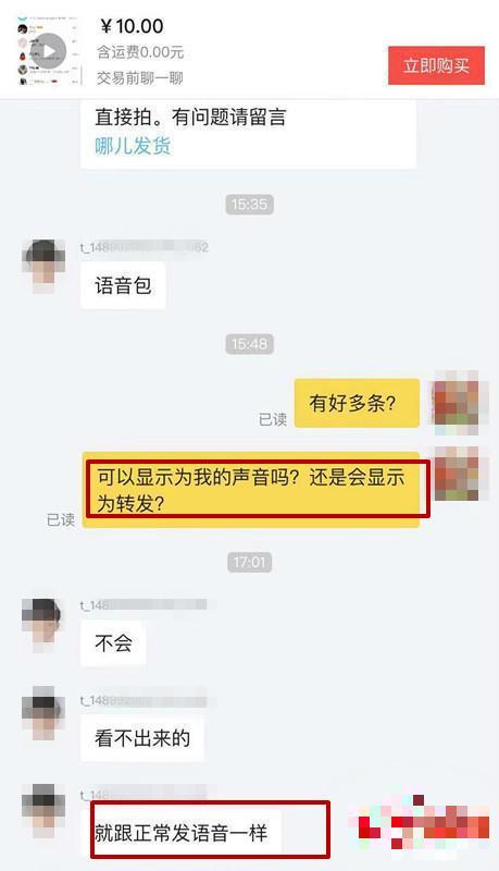 """与明星恋爱?易烊千玺郑爽等语音包被售卖,内含不少""""肉麻""""情话"""