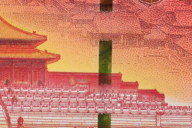 中国印钞造币总公司荣誉发行紫禁城建成600年纪念券