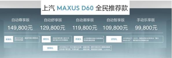 上汽MAXUS D60全系上市 售价9.98万元起