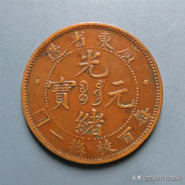 光绪十年的机制币,厂平一两的现在什么价位?