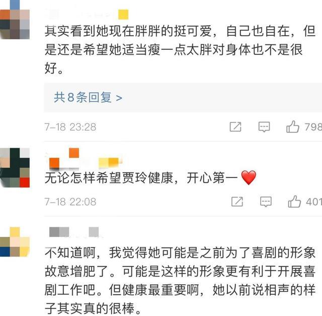 贾玲曾100天瘦30斤,不希望一直霸占舞台,节目组为她力邀刘德华