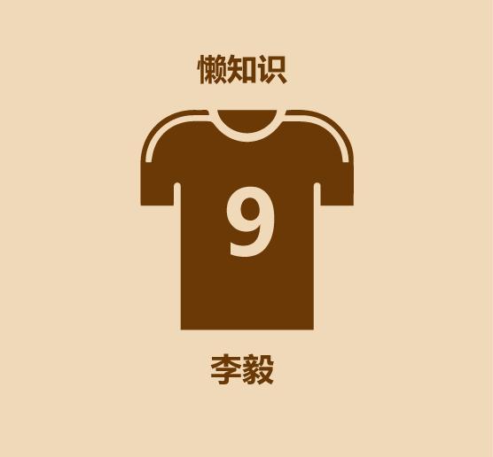 李毅是谁啊?他为什么么被称为足球大帝