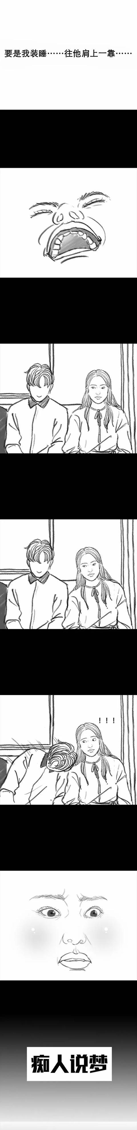 漫画:我在地铁上遇到了我未来的男朋友……