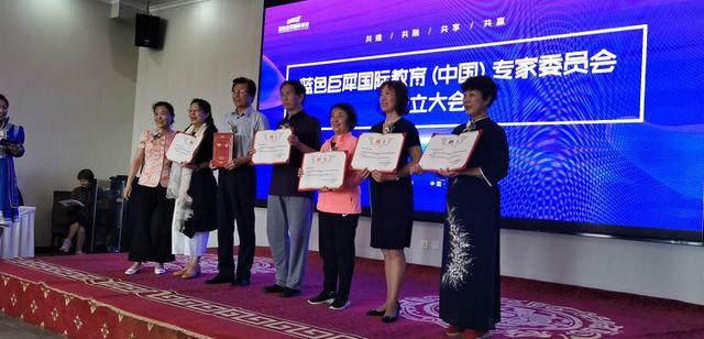 蓝色巨犀国际教育成立(中国)学前教育专家委员会