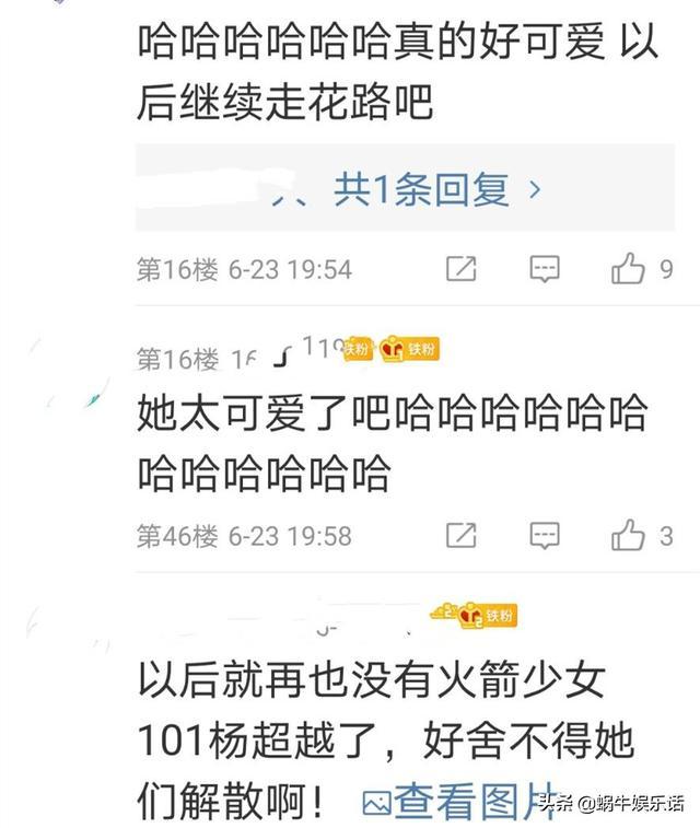 火箭少女101告别会:SOLO展示各自实力,杨超越哭了,yamy惊艳