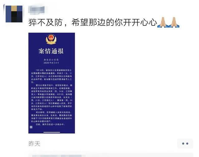 最新披露!南京遇害女大学生父亲讲述:男友是社会上认识的