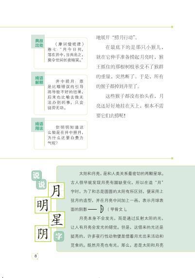 中中小型学句子如何学?一推本书规格型号规格同吃中中小型学环节的六字成语与立国汉字