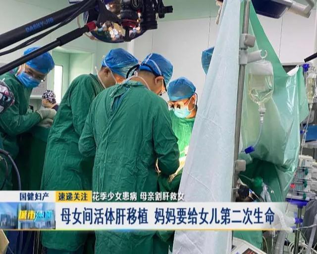 """东三省首例!长春母亲割肝救女 70多名医护人员""""保驾护航"""""""