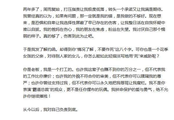 Yamy曝光被老板私下羞辱的录音,称已向公司发解约函