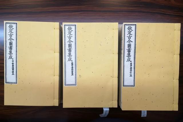 陕西省图书馆成功修复《古今图书集成》
