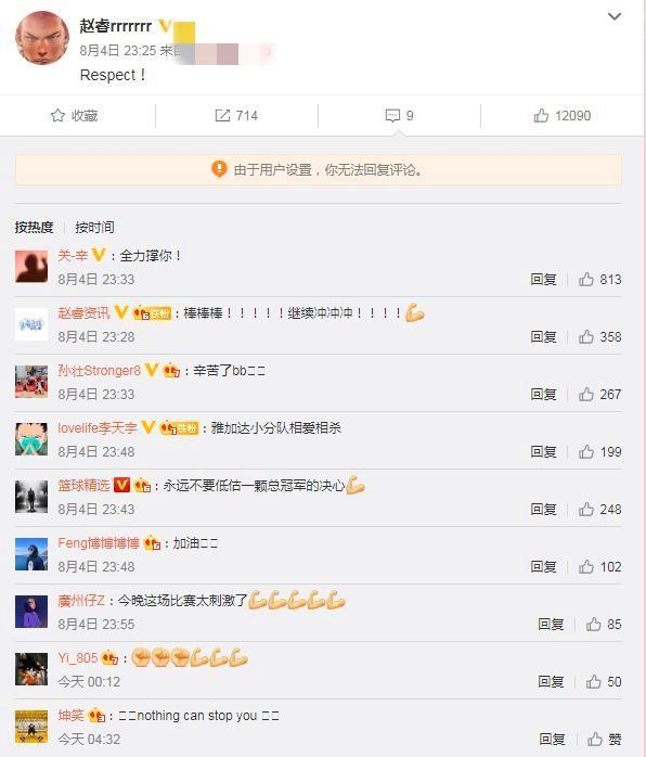 """一夜两消息!赵睿社媒英文回应险胜,北京男篮被裁判""""黑掉比赛"""""""