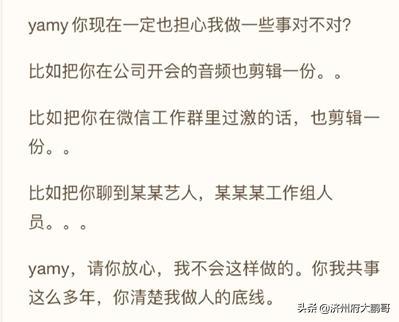 王思聪点赞长文的背后:Yamy没有那么脆弱,徐明朝也没有那么渣男
