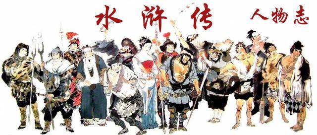 水浒传每回主要人物及性格特点