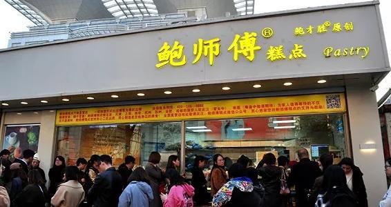 网红美食糕点店鲍师傅上海店排队7小时,价格翻一番,你怎么看