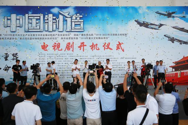 大型航空工业题材电视剧《中国制造》汉中开机