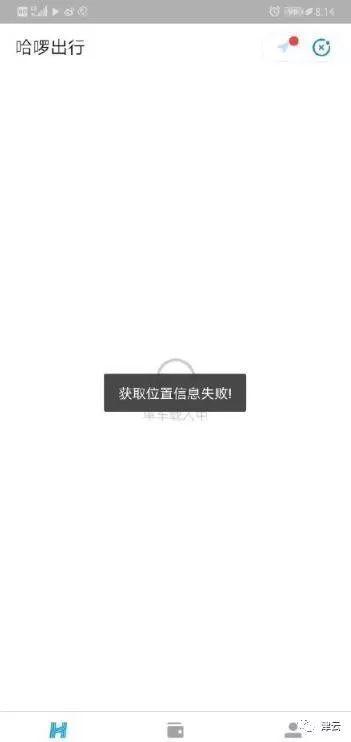 哈啰单车崩了?你今天迟到了吗?天津地区官方回应来啦