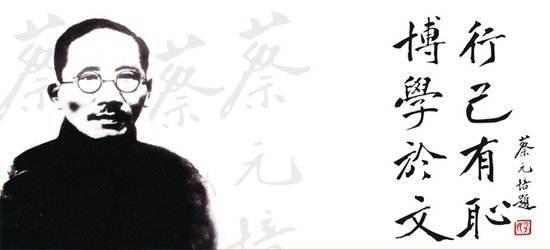 蔡元培:教育的本质在人格