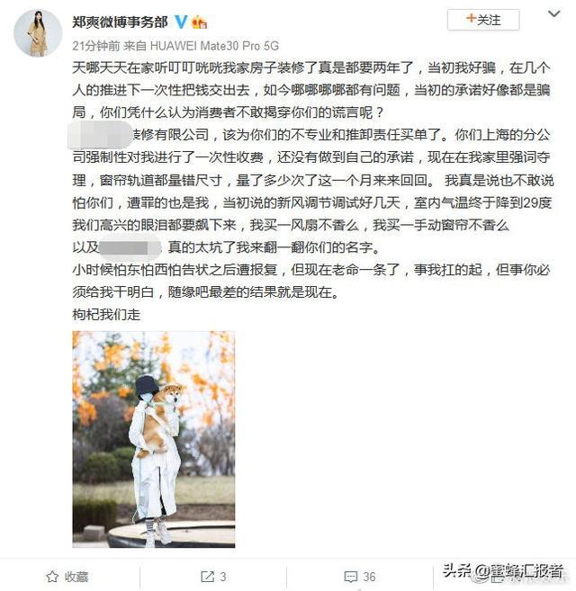 王一博收到罗西签名照追星成功,郑爽愤怒发文斥装修公司引发热议