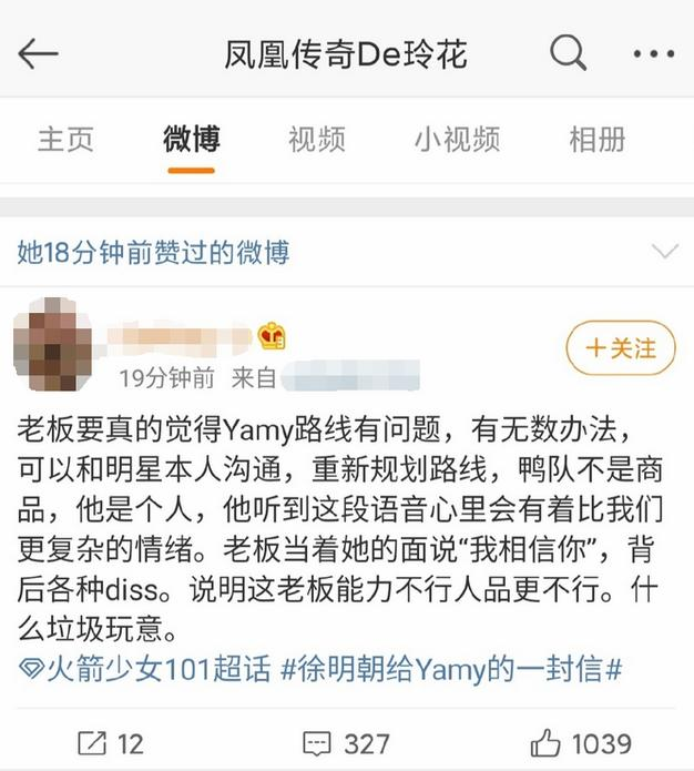 "Yamy被老板羞辱,徐明朝发长文""威胁"":想战斗,我奉陪到底"