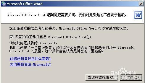 word文档损坏,无法打开怎么办