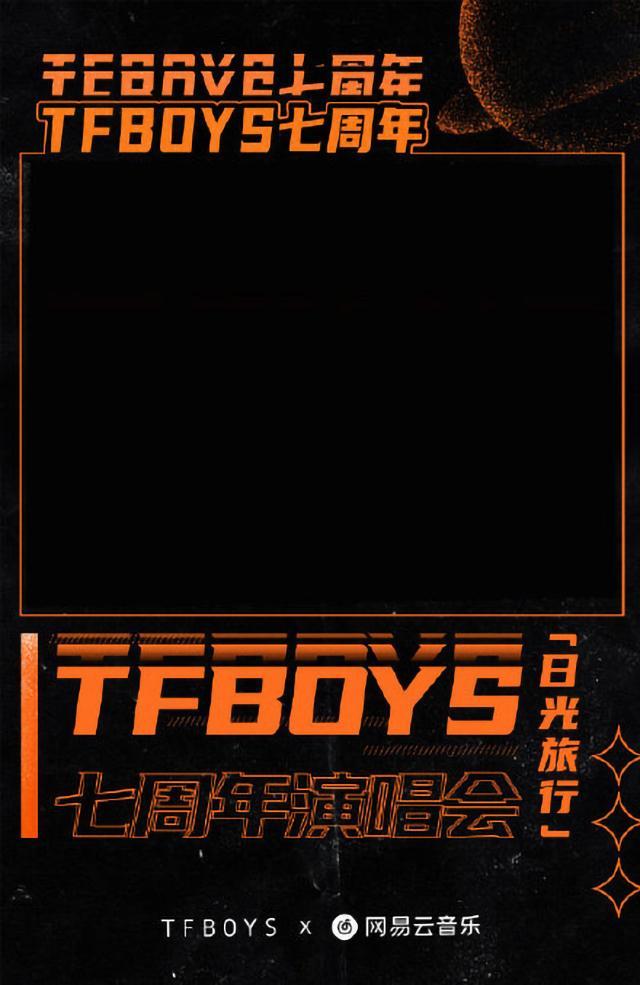 TFboys七周年线上演唱会要抢票…被骂上热搜也是迟早的吧?