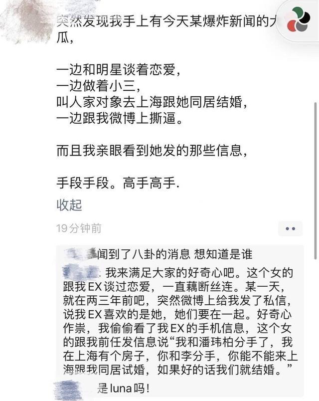 王思聪朋友圈暗讽luna,和方媛是前同事,钓住潘玮柏却和别人试婚