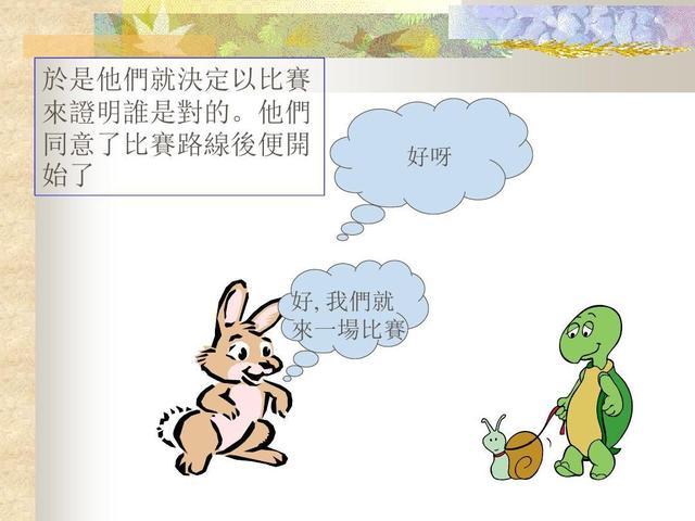 龟兔赛跑读后感作文100字