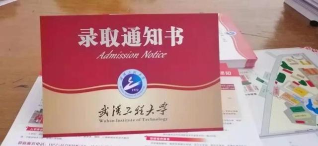 2019年武汉工程大学自考本科助学班录取通知书正在分发中