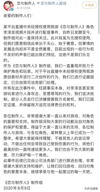 《恋与制作人》回应严浩翔配音事件,已交给法律处理,三次元惨败